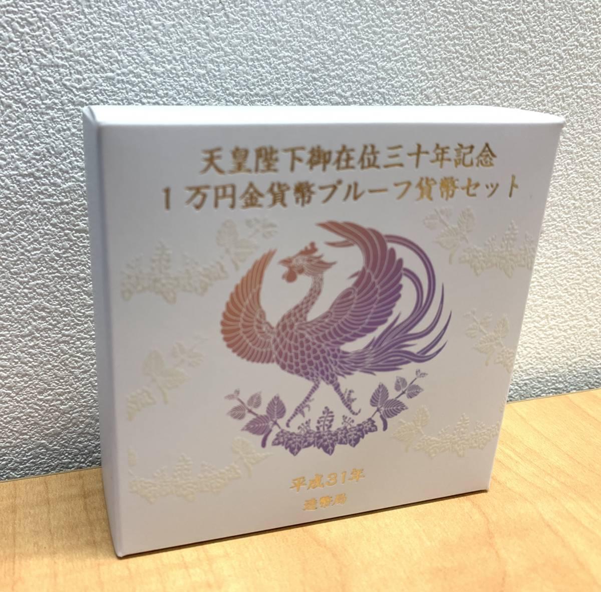 1円~ 天皇陛下御在位30年記念 1万円金貨 単体セット 20g 未開封_画像6