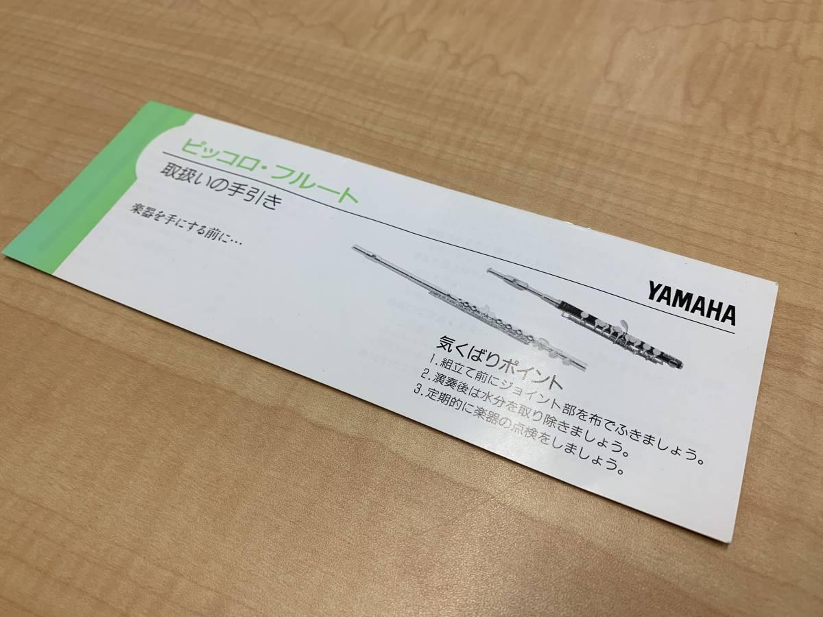 1円~ YAMAHA ヤマハ フルート 211SⅡ ケース 付き_画像7