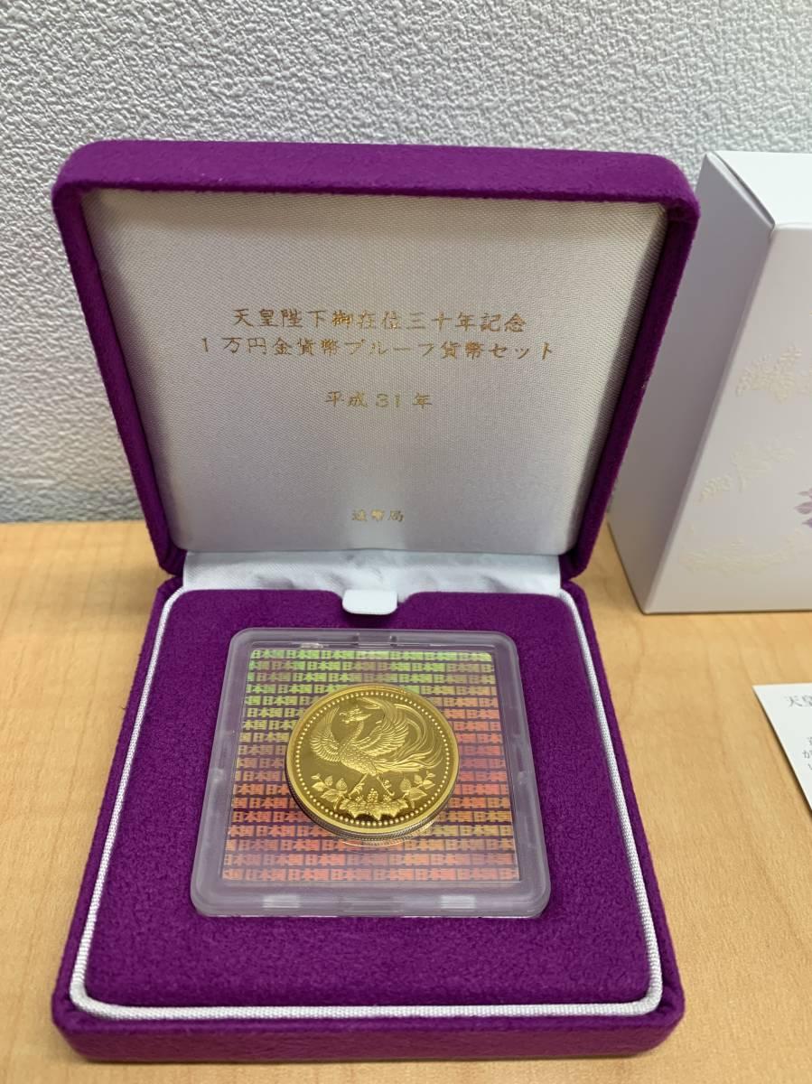 1円~ 天皇陛下御在位30年記念 1万円金貨 単体セット 20g 未開封_画像5