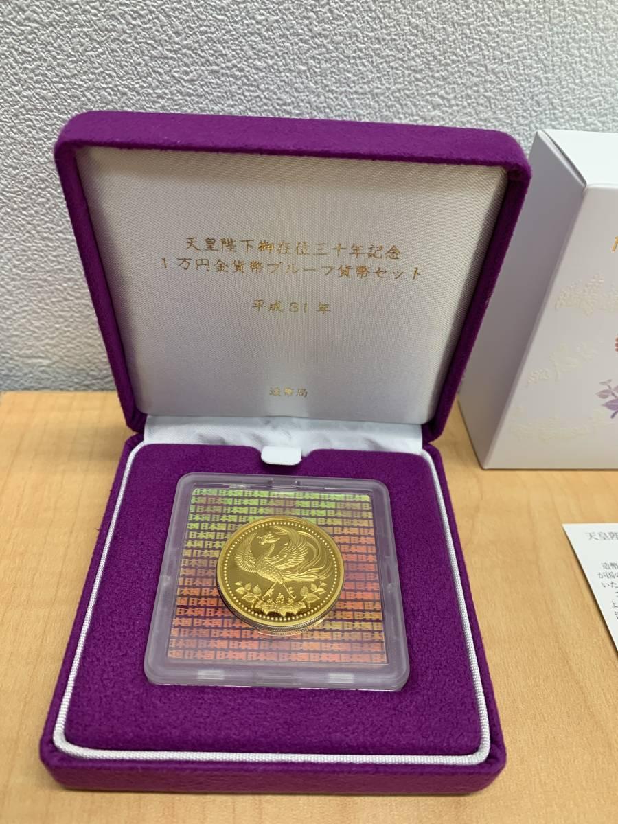 1円~ 天皇陛下御在位30年記念 1万円金貨 単体セット 20g 未開封_画像3