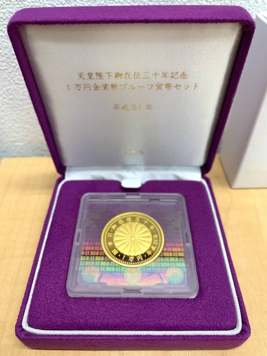 1円~ 天皇陛下御在位30年記念 1万円金貨 単体セット 20g 未開封_画像4