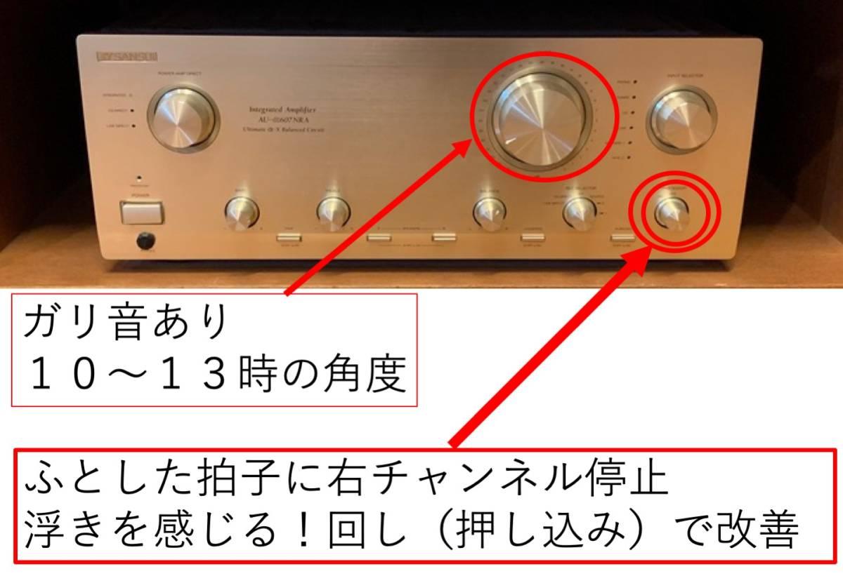 SANSUI AU-α607NRA 鳴りは良好・不具合はあり_画像2