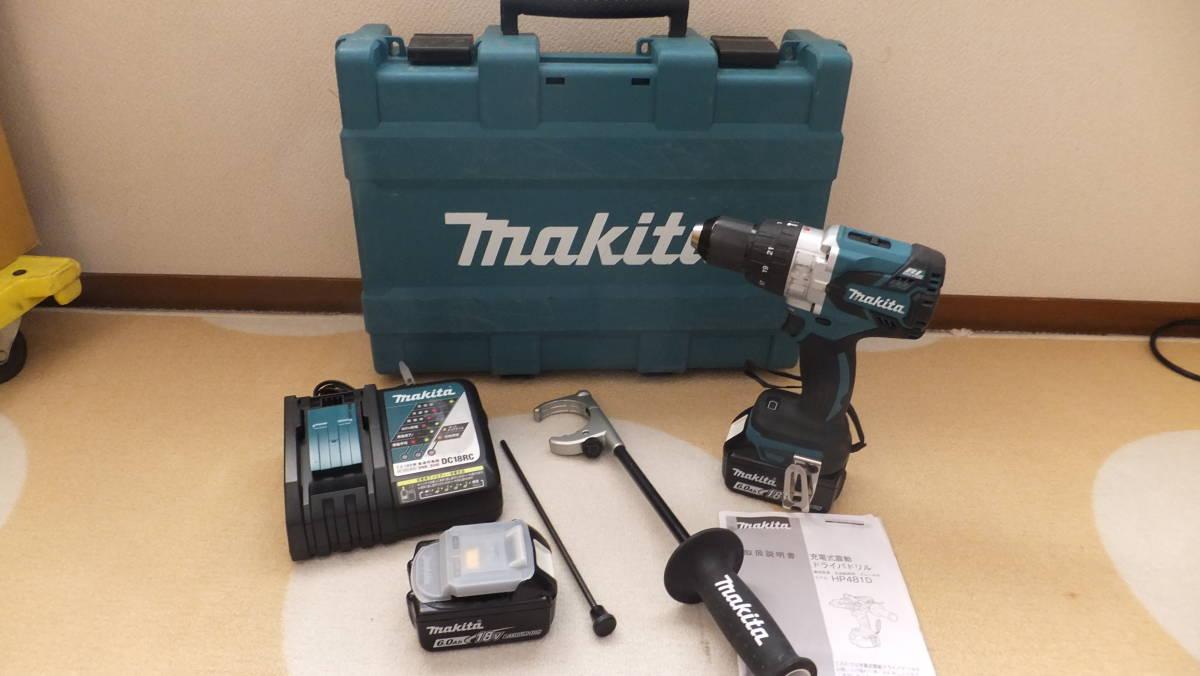 ■マキタ 充電式ドライバドリル HP481D 18V 電池2個付き■