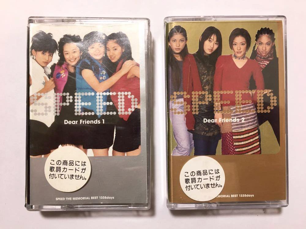 SPEED dear friends 1.2 カセットテープ 音楽 J-POP_画像1