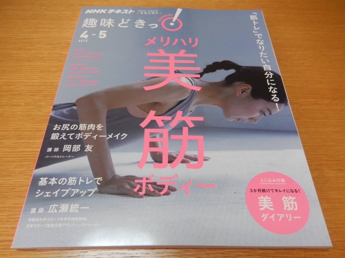 趣味どきっ! 2019年 4-5月 ~メリハリ美筋ボディー~ NHKテキスト 美品