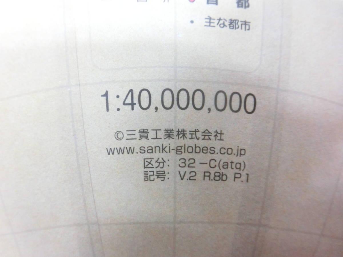 三貴工業 地球儀 直径約30cm 1:40,000,000 NY1994_画像10