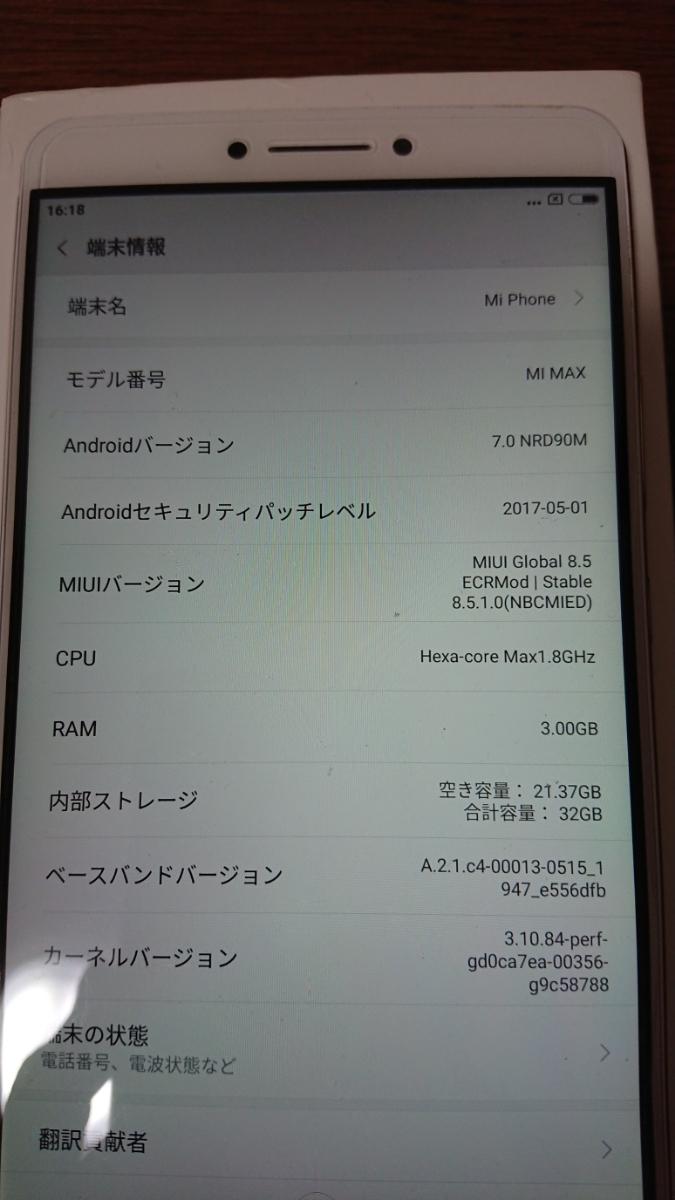 mi max 6.44インチ Snapdragon650 メモリ3GB ストレージ32GB_画像3