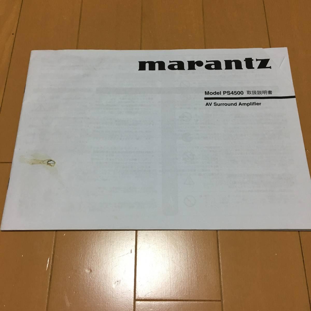 marantz PS4500 美品 アンプ 高音質_画像5