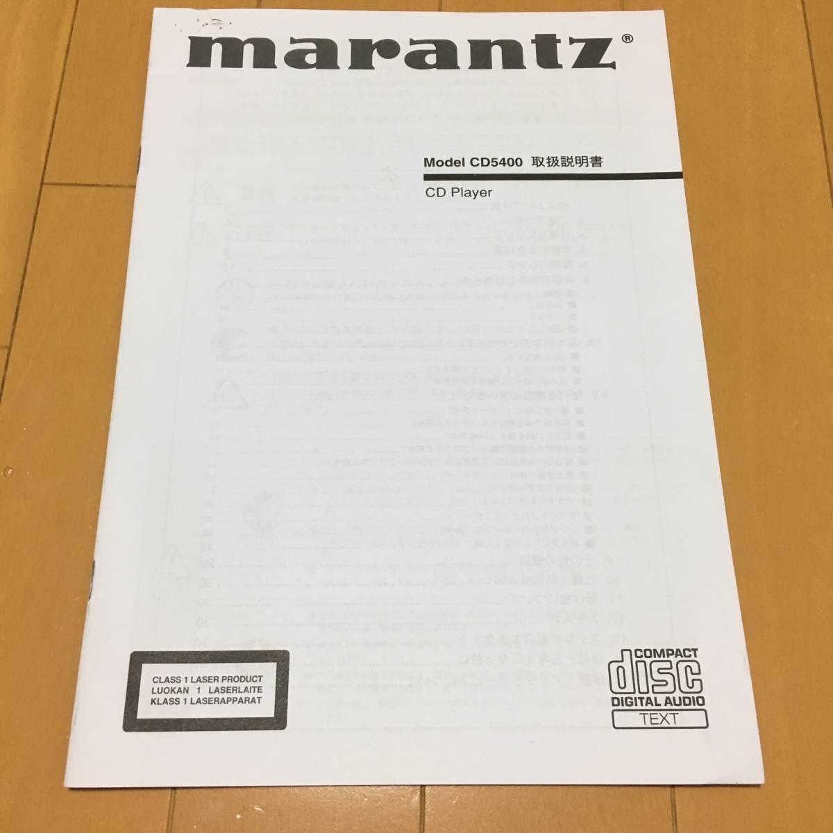 マランツ marantz CD5400 CDプレーヤー CDデッキ_画像7