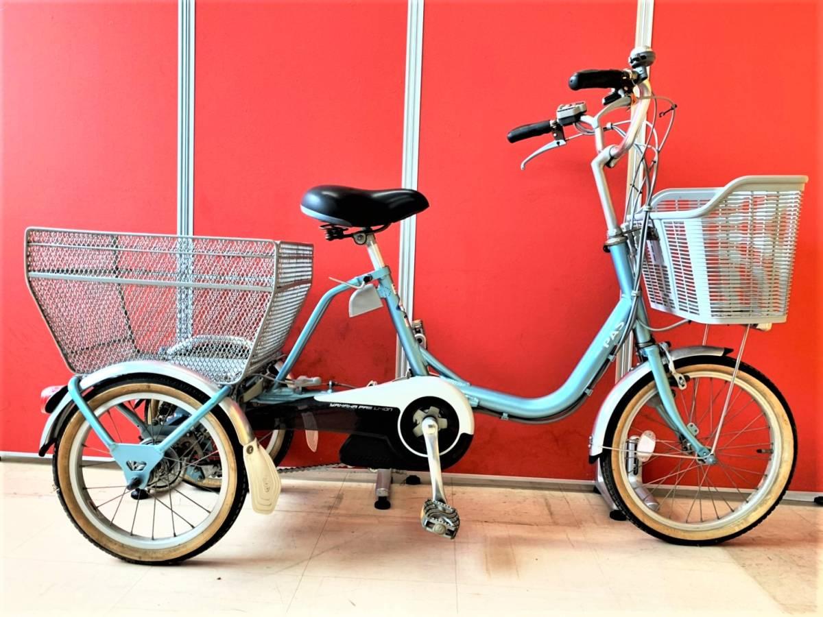 【東京都町田市への引取限定】YAMAHA/ヤマハ X241 電動アシスト 三輪自転車 PAS ワゴンリチウム 3輪自転車 水色 ブルー N