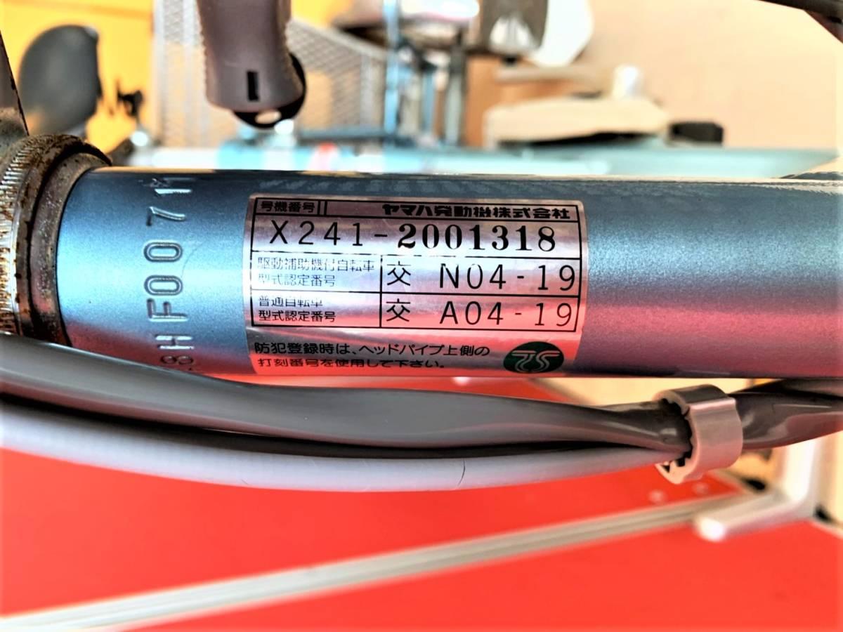 【東京都町田市への引取限定】YAMAHA/ヤマハ X241 電動アシスト 三輪自転車 PAS ワゴンリチウム 3輪自転車 水色 ブルー N_画像3