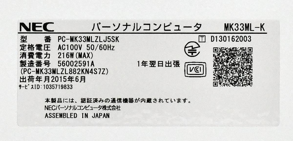 ★NEC デスクトップパソコン Mate MK33ML-K Windows10 Pro 32bit Corei5 メモリ4GB HDD500GB Office Personal 2013★ _画像5