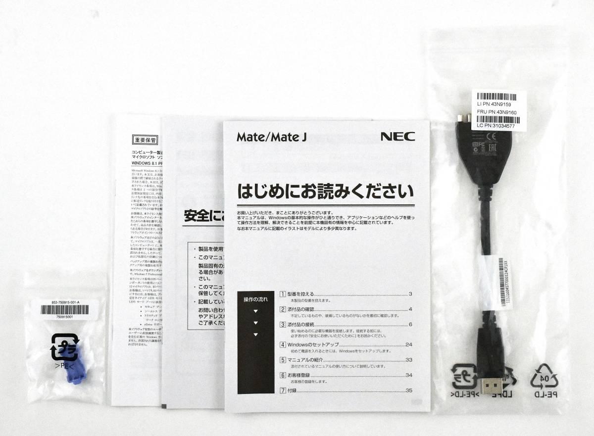 ★NEC デスクトップパソコン Mate MK33ML-K Windows10 Pro 32bit Corei5 メモリ4GB HDD500GB Office Personal 2013★ _画像9