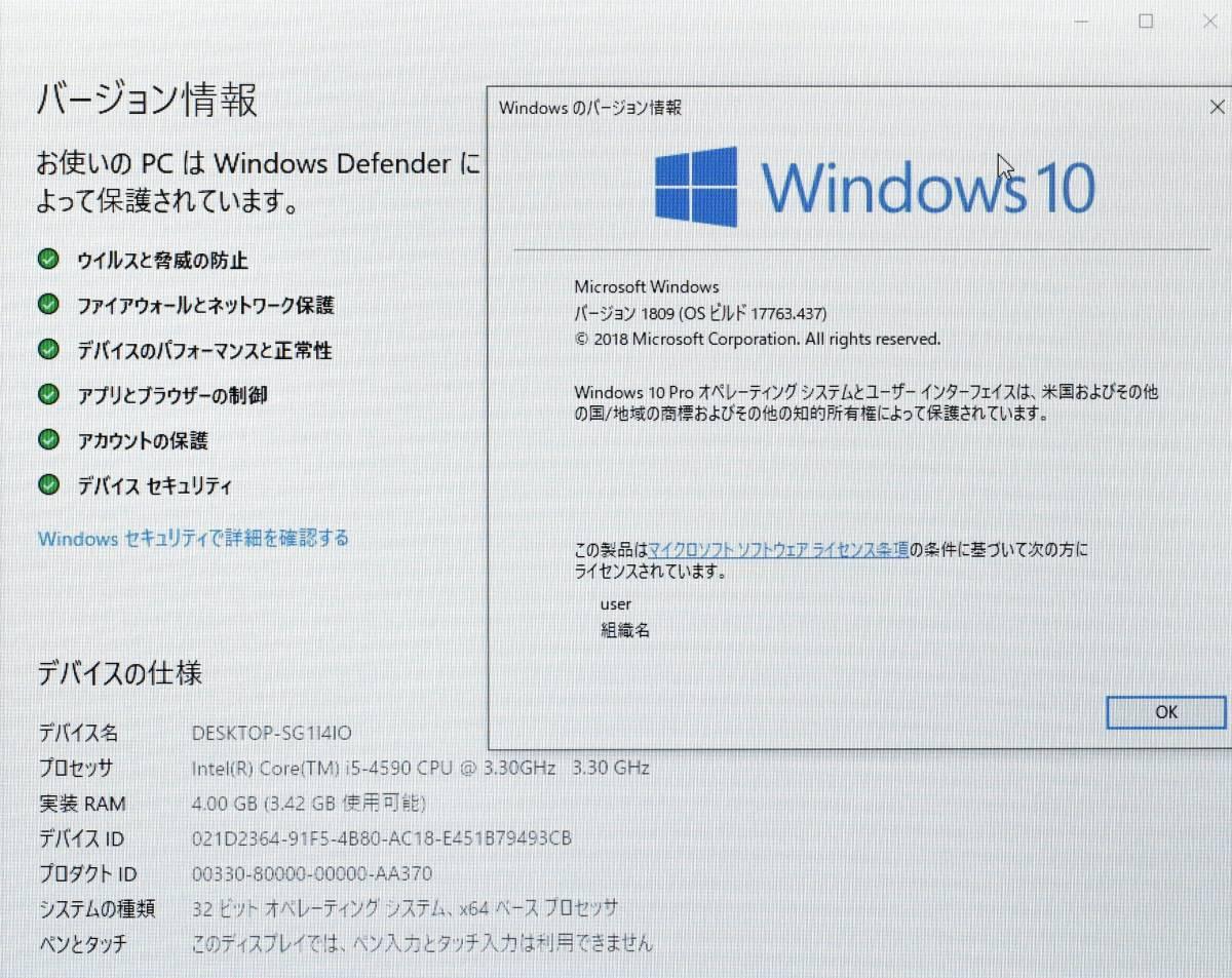 ★NEC デスクトップパソコン Mate MK33ML-K Windows10 Pro 32bit Corei5 メモリ4GB HDD500GB Office Personal 2013★ _画像6