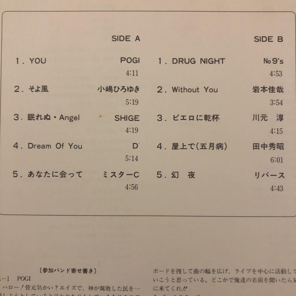 【厳選LP】エロジャケ! 和モノ 自主制作 超希少盤 博多 amateur band catalog vol.3 MURO XXXL boogie disco breakbeats fusion MRP_画像3