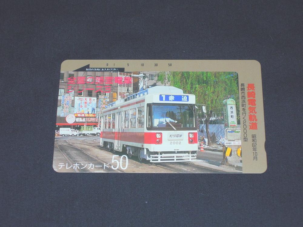 R889x 長崎電気軌道デザインのテレホンカード(全国の路面電車シリーズ3)_画像1