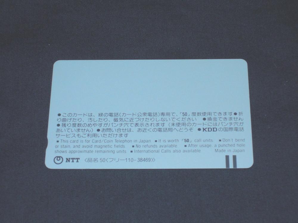 R889x 長崎電気軌道デザインのテレホンカード(全国の路面電車シリーズ3)_画像2