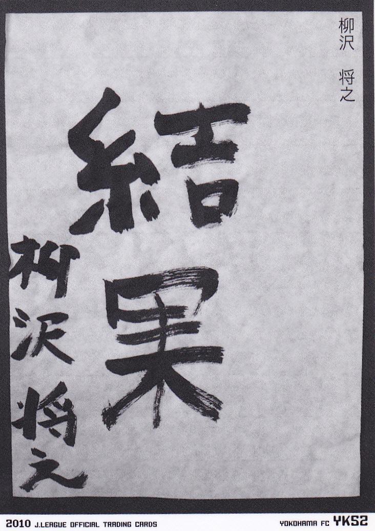 横浜FC YK52 柳沢将之 Jリーグオフィシャルトレーディングカード2010 神奈川県 法政大学 東京ヴェルディ1969 セレッソ大阪_画像2