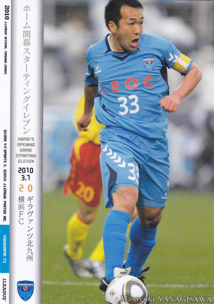 横浜FC YK33 柳沢将之 Jリーグオフィシャルトレーディングカード2010 神奈川 法政大学 東京ヴェルディ1969 セレッソ大阪 サガン_画像1