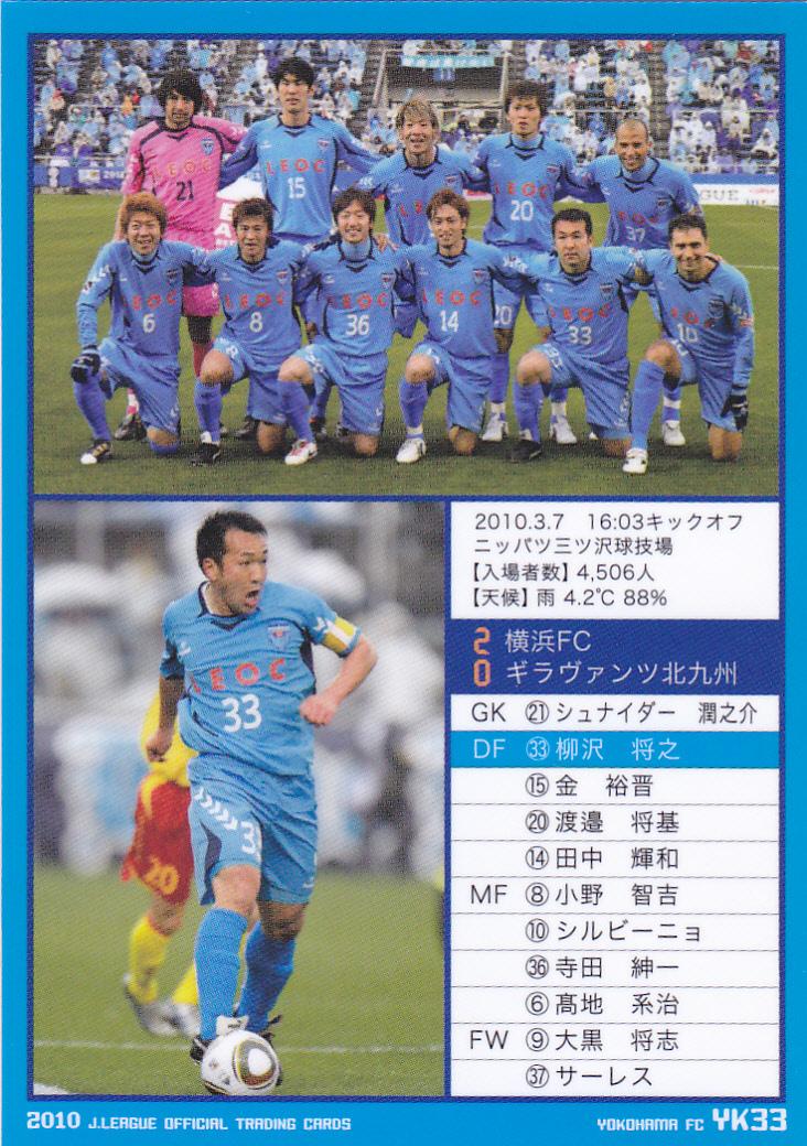 横浜FC YK33 柳沢将之 Jリーグオフィシャルトレーディングカード2010 神奈川 法政大学 東京ヴェルディ1969 セレッソ大阪 サガン_画像2