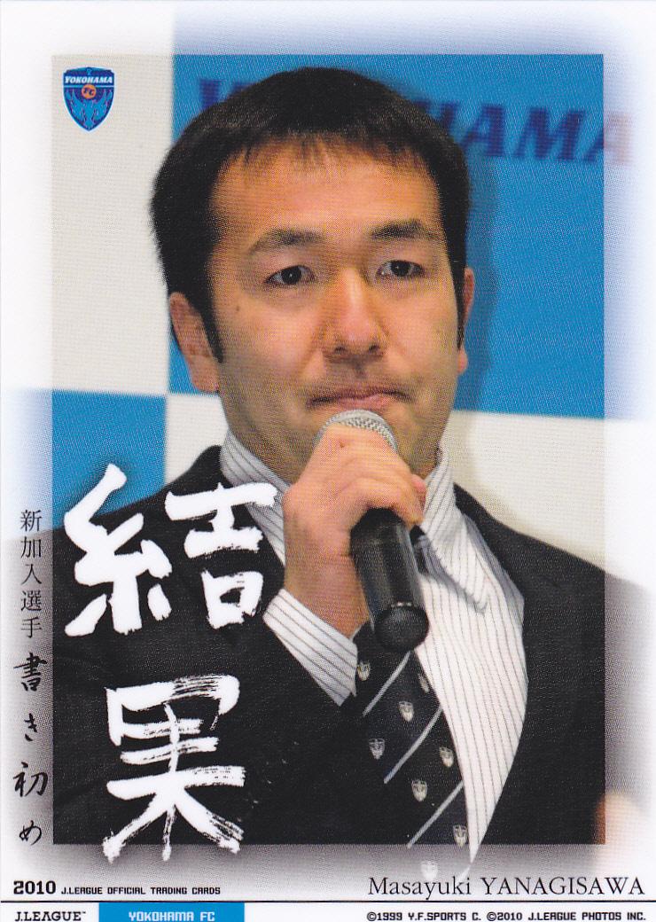 横浜FC YK52 柳沢将之 Jリーグオフィシャルトレーディングカード2010 神奈川県 法政大学 東京ヴェルディ1969 セレッソ大阪_画像1