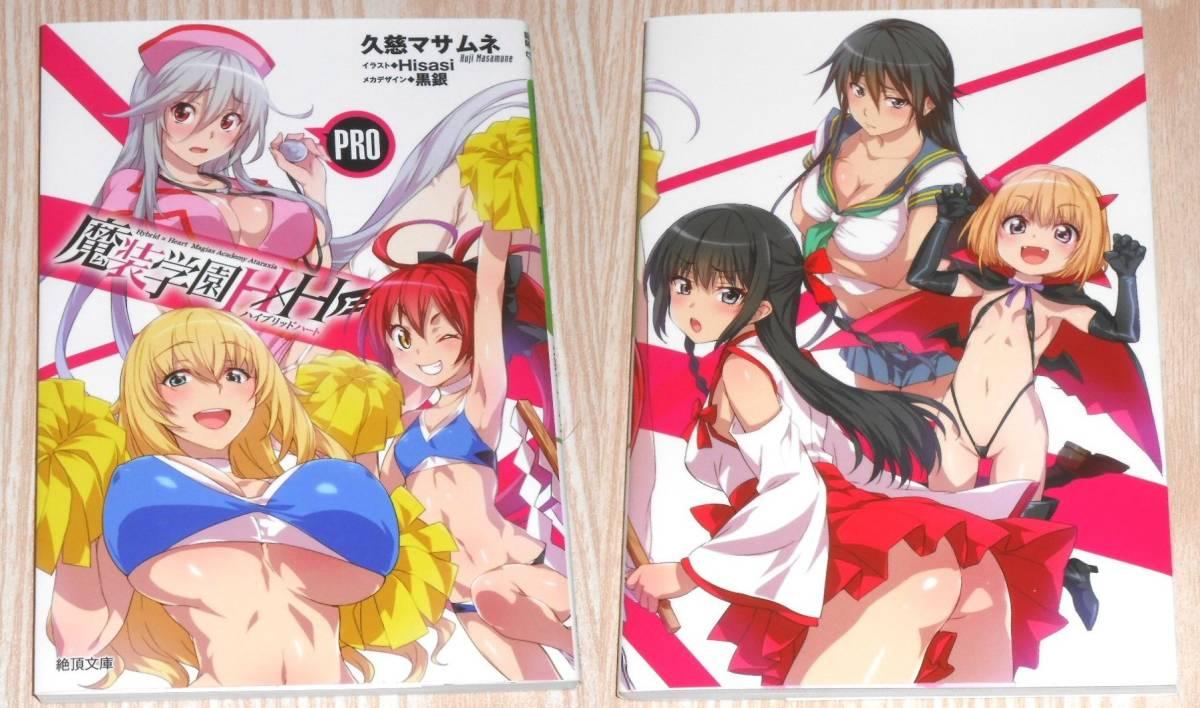 ◆Blu-ray◆魔装学園H×H BD 初回版 全1~6巻セット◆アニメBD全巻セット大量出品中◆_画像10