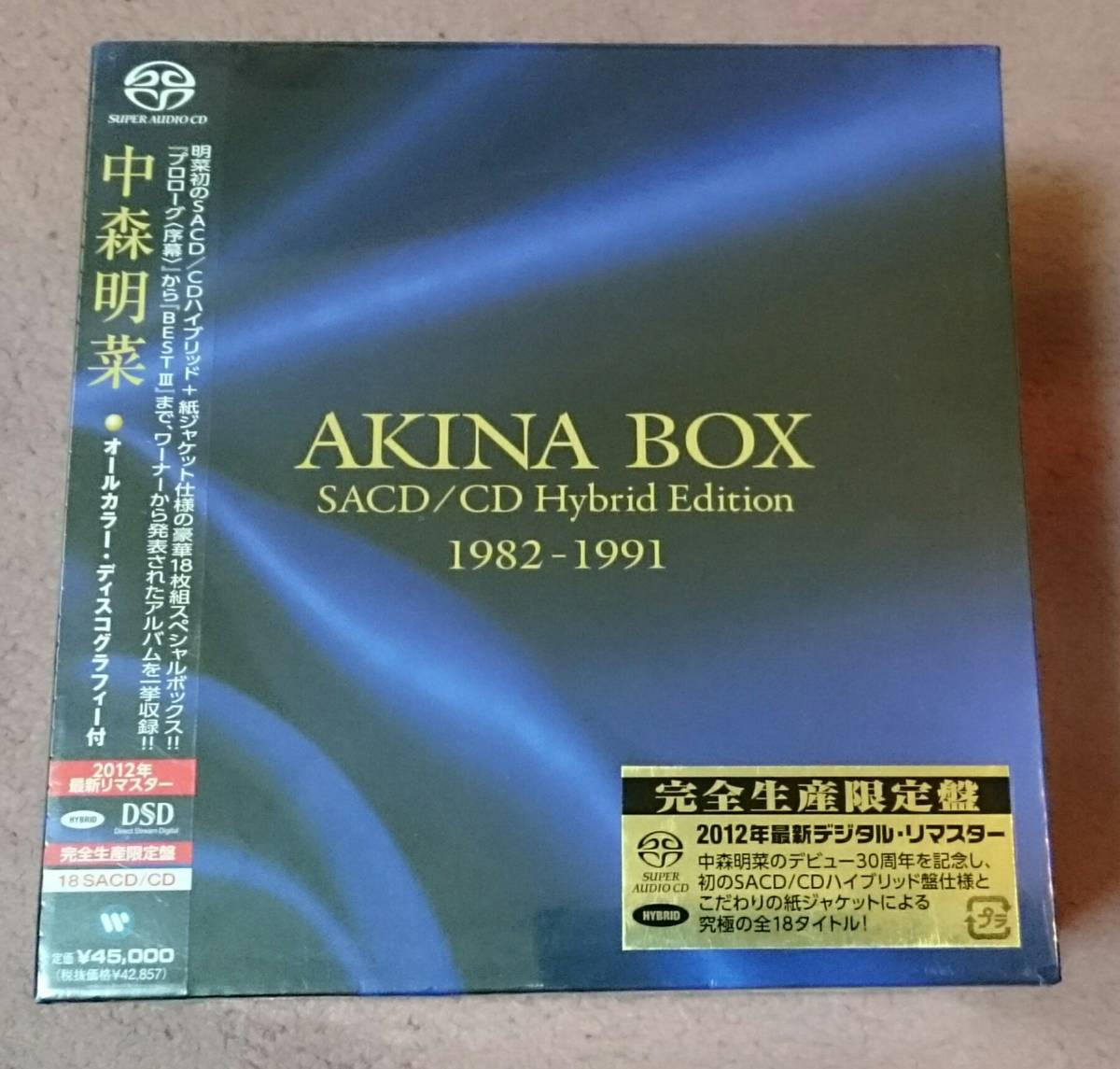 【未開封】 中森明菜 AKINA BOX 1982-1991 (紙ジャケット&SACD/CDハイブリッド仕様) CDアルバム18枚組BOX 完全生産限定盤 入手困難