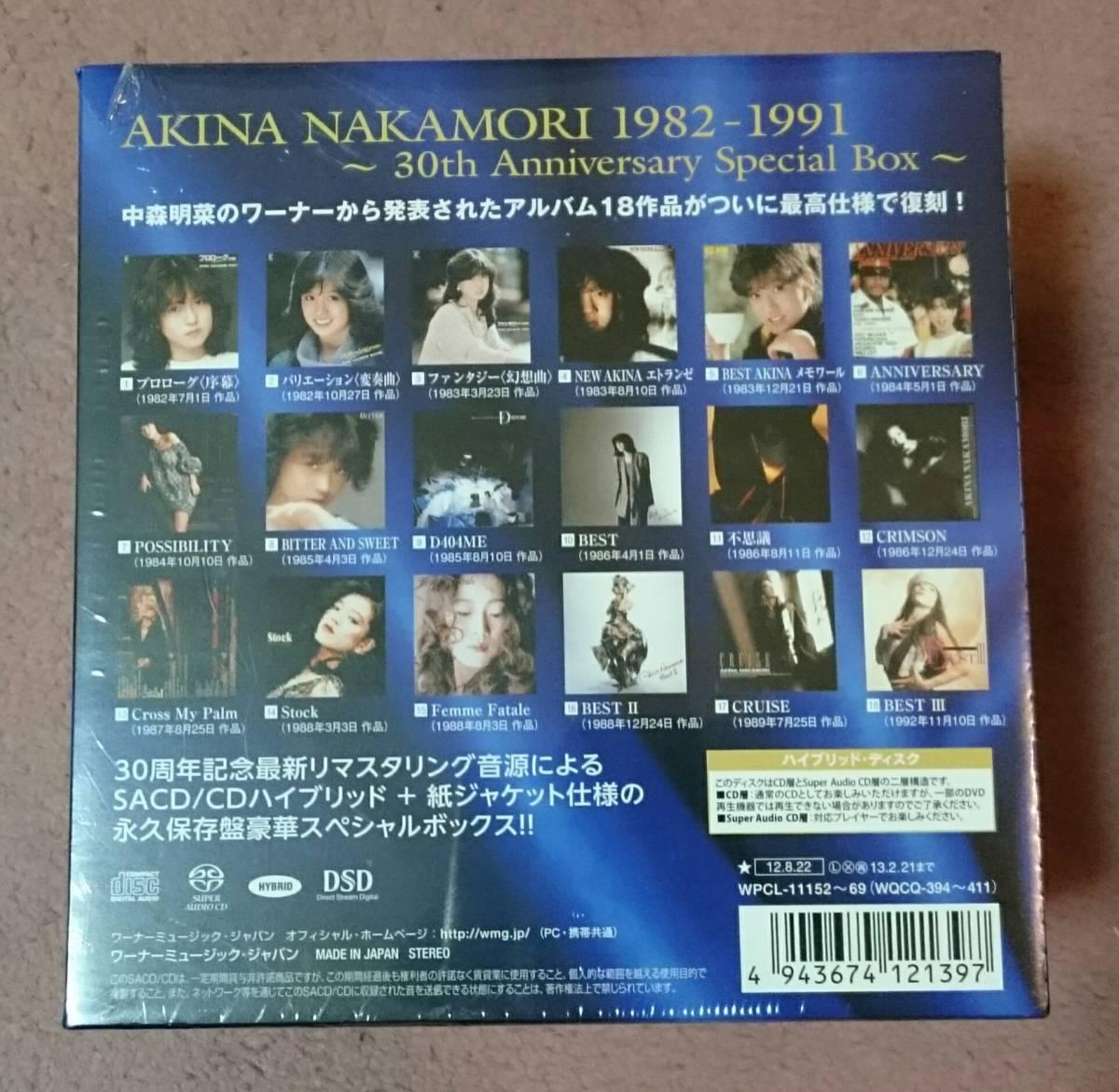 【未開封】 中森明菜 AKINA BOX 1982-1991 (紙ジャケット&SACD/CDハイブリッド仕様) CDアルバム18枚組BOX 完全生産限定盤 入手困難_画像2