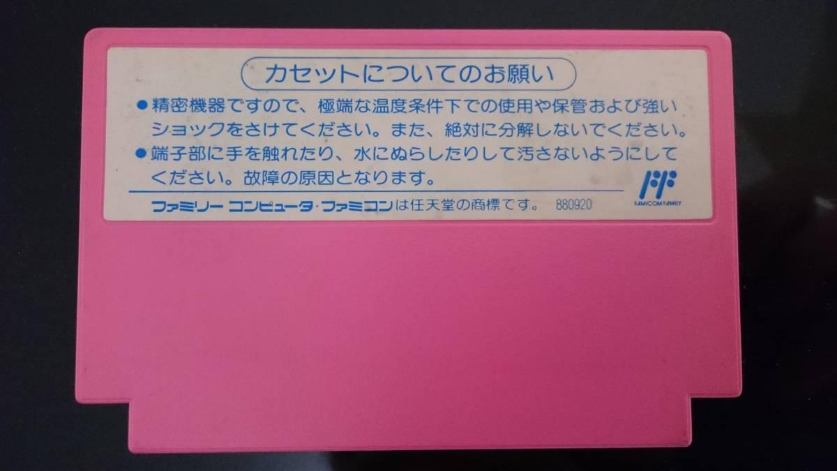 【ソフトのみ ※箱説なし】 中古 ファミコン ソフト 『 魔法のプリンセス ミンキーモモ リメンバードリーム 』 1992 ユタカ カセット FC_画像2