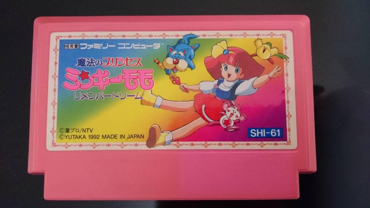【ソフトのみ ※箱説なし】 中古 ファミコン ソフト 『 魔法のプリンセス ミンキーモモ リメンバードリーム 』 1992 ユタカ カセット FC
