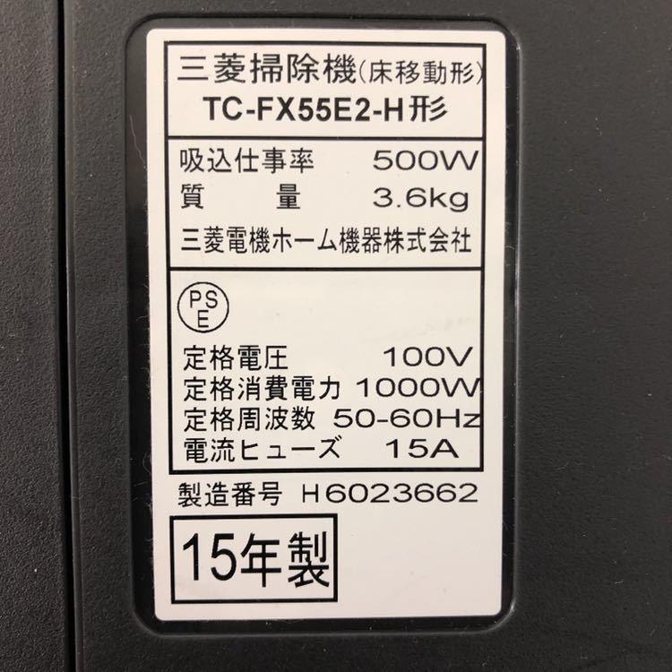 三菱 紙パック式タービンブラシ エディオンオリジナル Be-K モノトーン TC-FX55E2-H 15年製_画像6