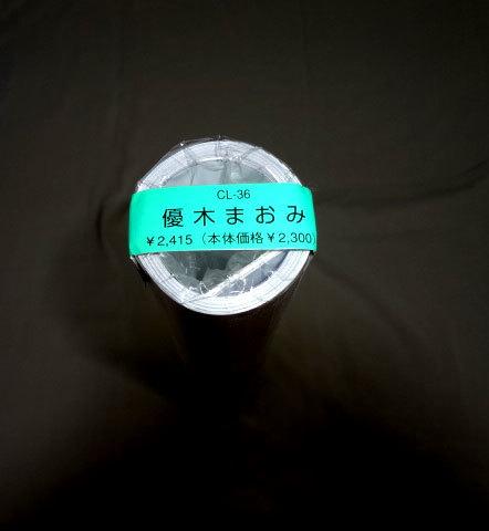 ♪即決♪送料無料♪優木なおみ 2010年のカレンダー B2サイズ 8枚綴り 新品未開封保存品_画像1