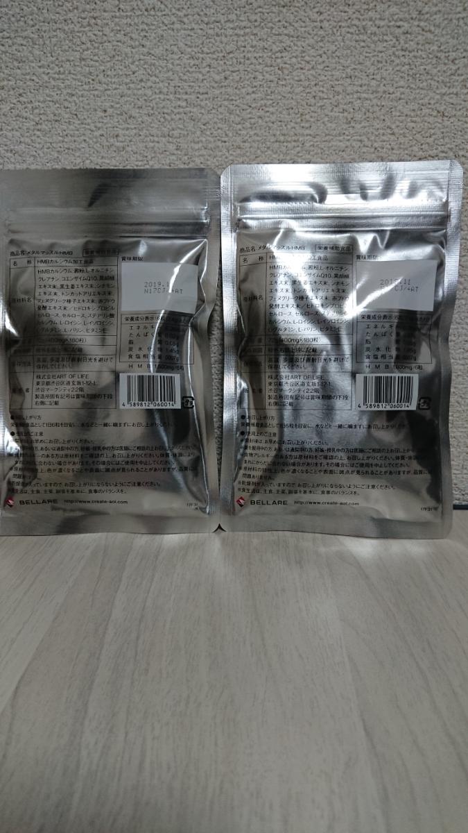 メタルマッスルHMB 180粒2袋セット 未開封・新品_画像4