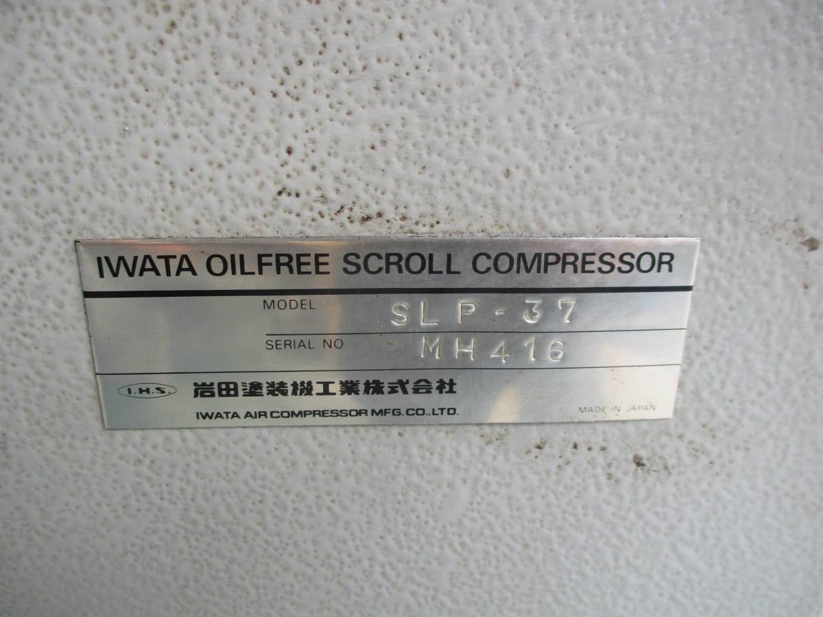 ★☆アネスト岩田 オイルフリースクロールコンプレッサー エアコンプレッサー SLP-37☆★_画像7