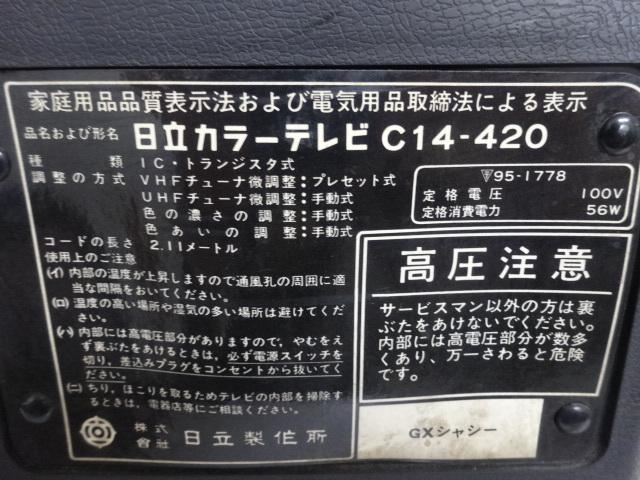 1597★ HITACHI 日立カラーテレビ C14-120 未確認 ジャンク_画像10