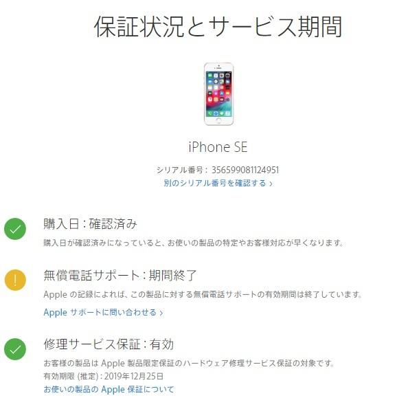 新品同様 シルバー iPhone SE 128GB SIMフリー A並行輸入品 1 アップル保障あり シャッター音消音可_画像6