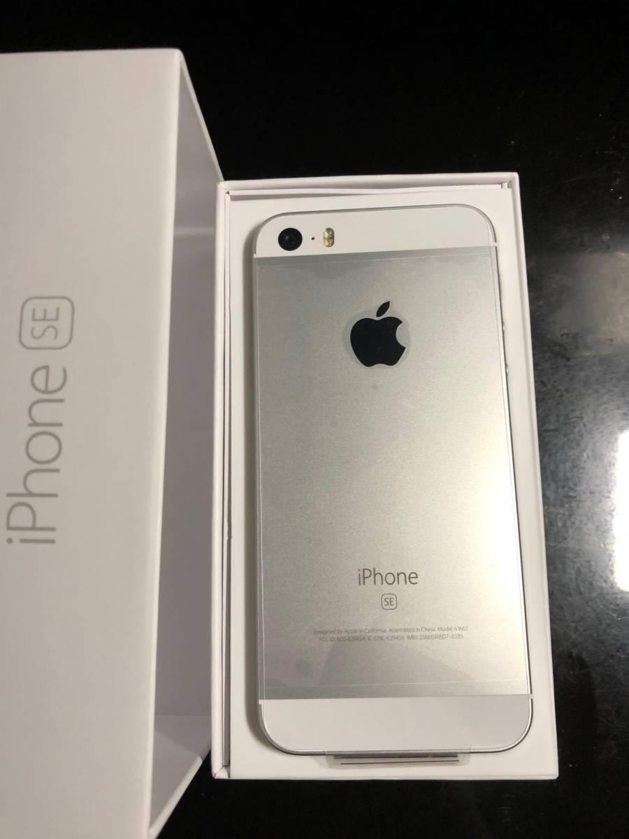 新品同様 シルバー iPhone SE 128GB SIMフリー A並行輸入品 1 アップル保障あり シャッター音消音可_画像3