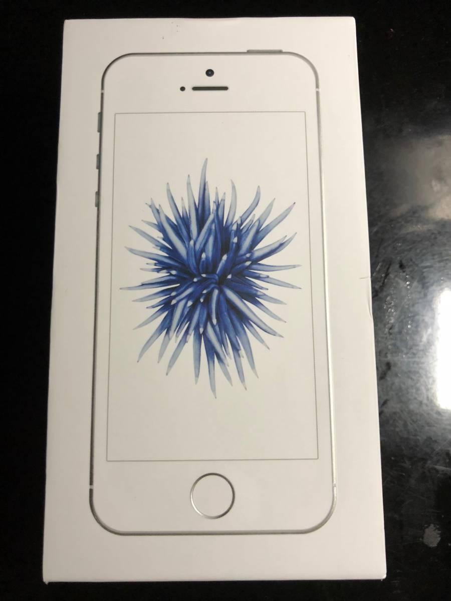 新品同様 シルバー iPhone SE 128GB SIMフリー A並行輸入品 1 アップル保障あり シャッター音消音可_画像1