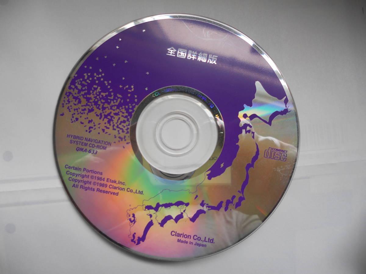 全国版CD-ROM HYBRID NAVIGATION SYSTEM QMA-633 送料込み_画像1