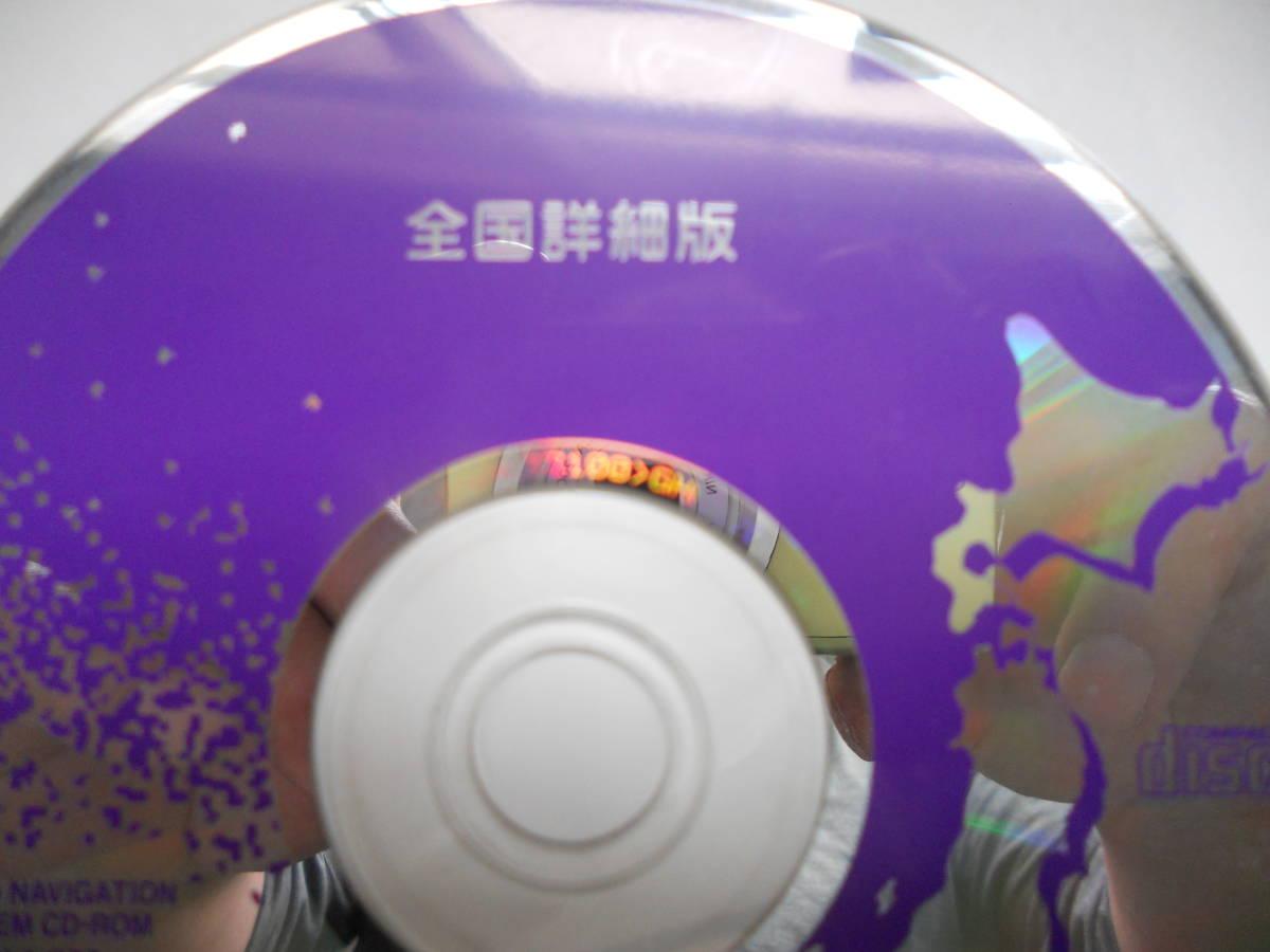 全国版CD-ROM HYBRID NAVIGATION SYSTEM QMA-633 送料込み_画像4