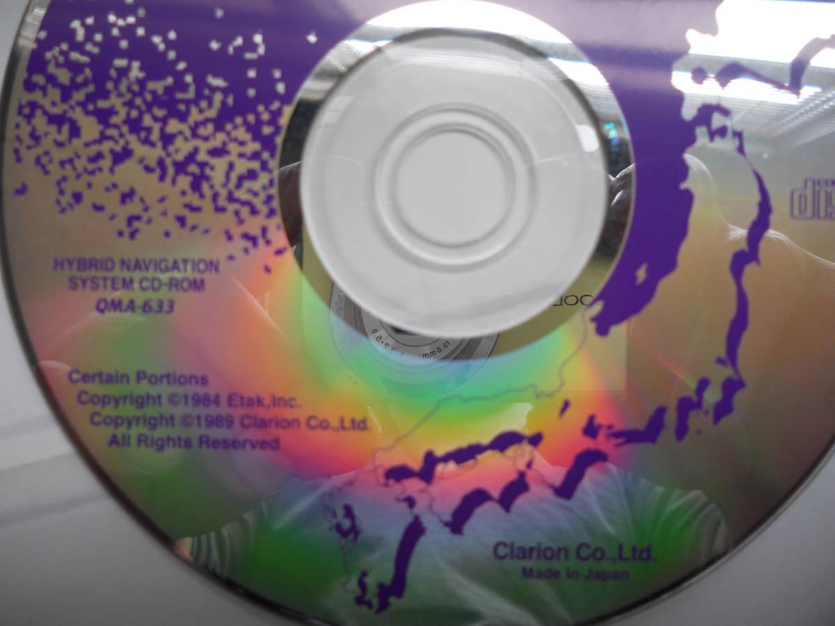 全国版CD-ROM HYBRID NAVIGATION SYSTEM QMA-633 送料込み_画像5