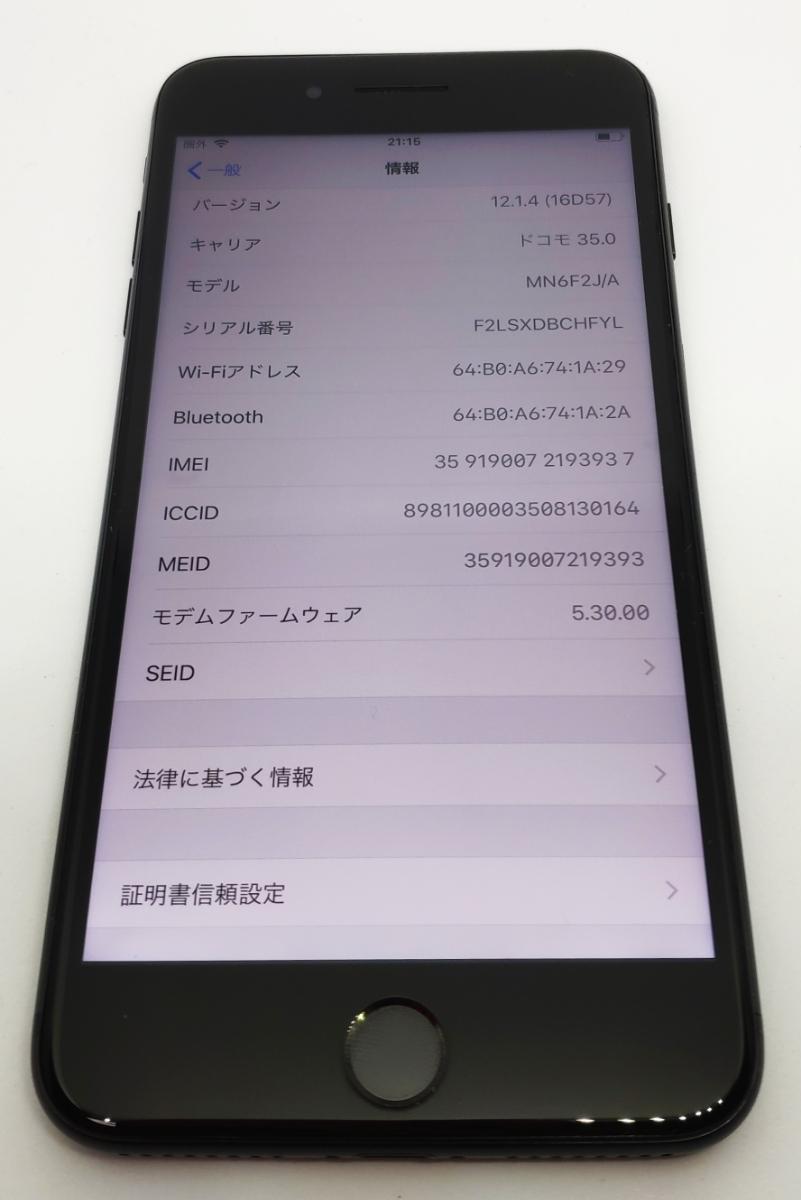 SIMフリー●日常使用無し●iPhone7 plus 128GB ブラック●バッテリー新品同様_画像3