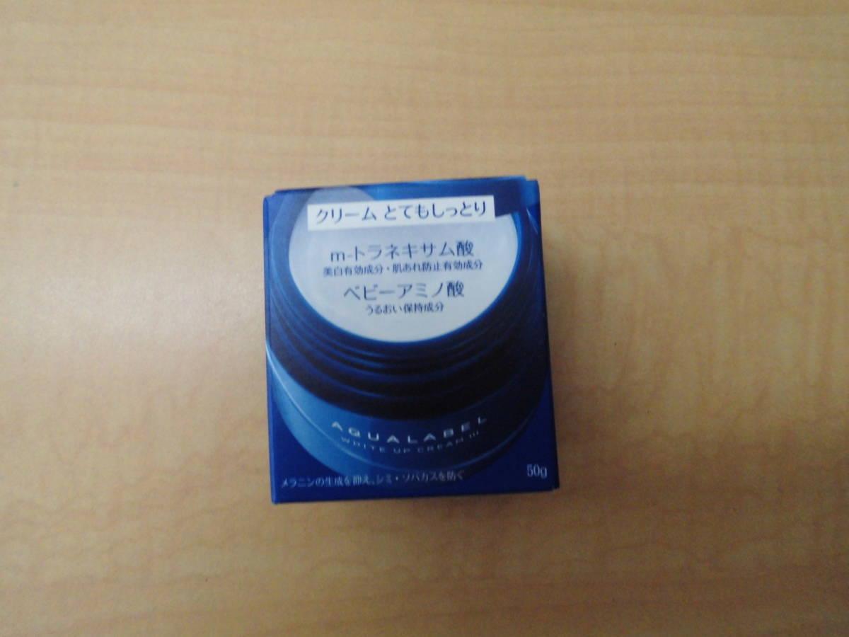 アクアレーベル AQUA LABEL ホワイトニングゼリー エッセンス EX 3点 ホワイトアップ クリーム 1点 おまけ付き _画像2