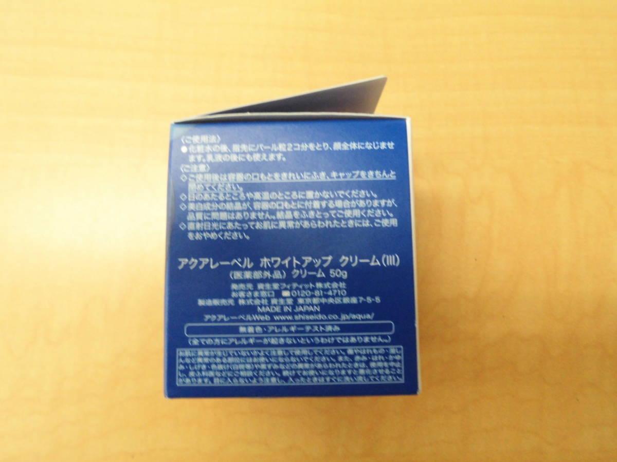 アクアレーベル AQUA LABEL ホワイトニングゼリー エッセンス EX 3点 ホワイトアップ クリーム 1点 おまけ付き _画像3
