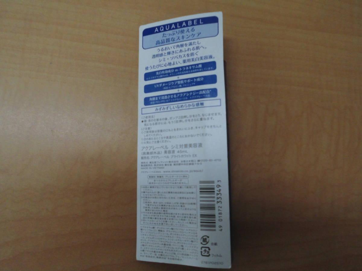 アクアレーベル AQUA LABEL ホワイトニングゼリー エッセンス EX 3点 ホワイトアップ クリーム 1点 おまけ付き _画像5