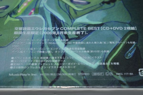1G30★未開封 期間生産限定 交響詩篇エウレカセブン COMPLETE BEST CD+DVD2枚組_画像3