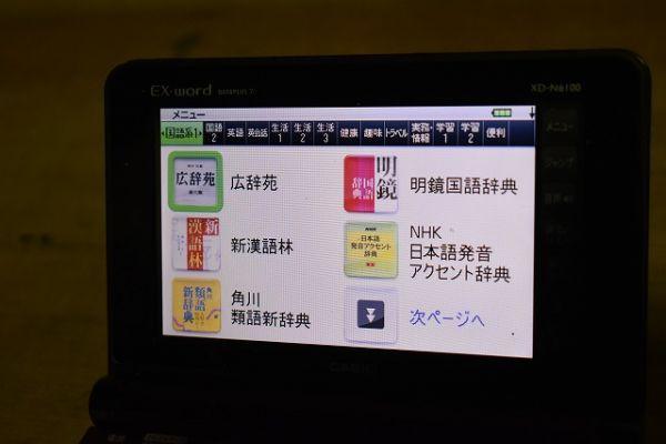 2B52★ CASIO EX-word DATA PLUS7 XD-N6100 カラー電子辞書_画像2