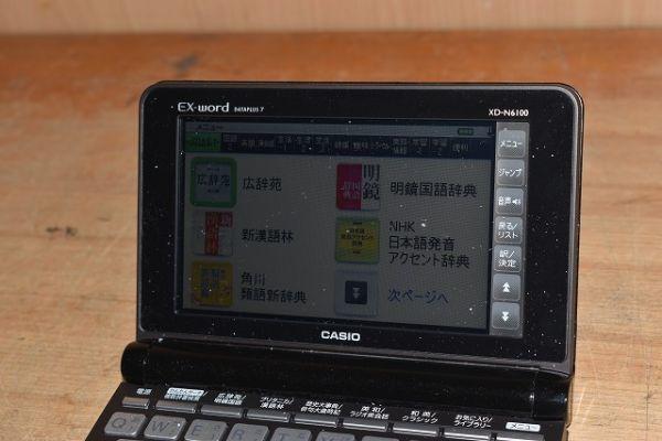 2B52★ CASIO EX-word DATA PLUS7 XD-N6100 カラー電子辞書_画像3