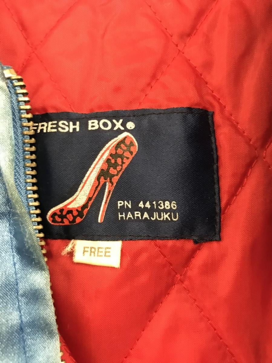 本当に ボックス 匿名 フレッシュ