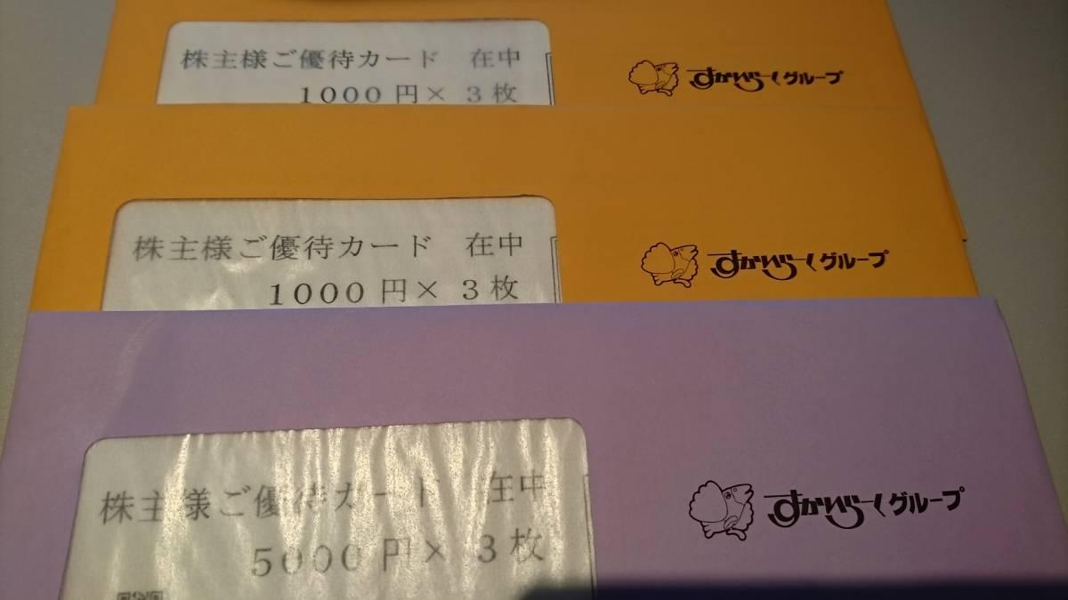 【送料無料】すかいらーく ガスト 株主優待券 21000円分